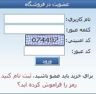 جهت ثبت نام باید از گزینه ثبت نام در قسمت چپ صفحه استفاده نمایید
